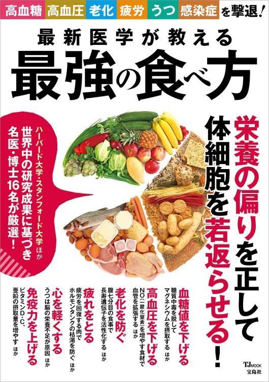 210112最強の食べ方宝島社.jpg